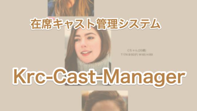 無料在席キャスト管理システム krc-cast-manager を使ってみた